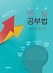 [2016] 고효율 멘탈 공부법 {핸드북}