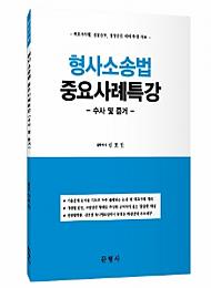 2016 형사소송법 중요사례특강(수사 및 증거)