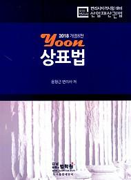 [2018] 윤형근 Yoon 윤상표법