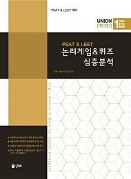 UNION PSAT&LEET 논리게임&퀴즈 심층분석 [제3판]