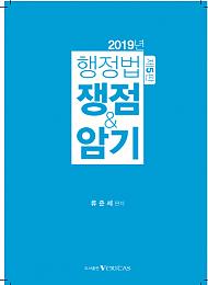 2019년 행정법 쟁점&암기