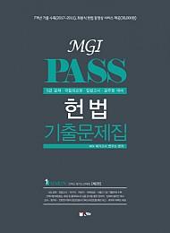 UNION MGI PASS 헌법 기출문제집 [2판]