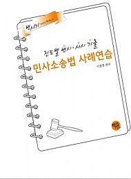 2017 진도별 변사기 민사소송법사례연습