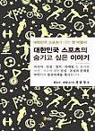 2016 대한민국 스포츠의 숨기고 싶은 이야기