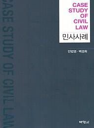 [2016] 민사사례 CASE STUDY OF CIVIL LAW