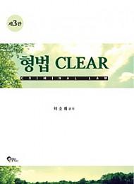 2018[제3판] 형법 CLEAR