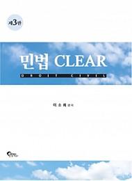 2018[제3판] 민법 CLEAR