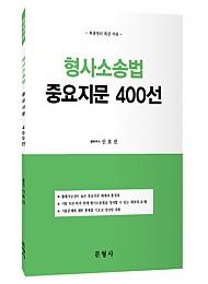 [2016] 형사소송법 중요지문 400선