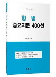 [2016] 형법 중요지문 400선