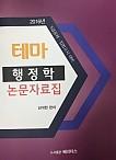 2016년 5급공채-입법고시 대비 테마 행정학 논문자료집