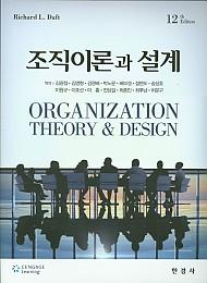 [제12판] 조직이론과 설계