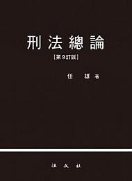 [2017] 형법총론 {양장}