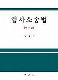 [제13판] 형사소송법 {양장}