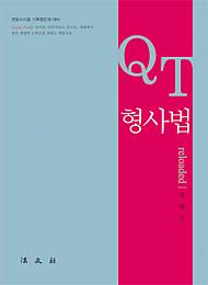 [2016] QT 변호사시험 기록형문제 대비-형사법