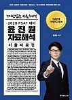 윤진원 자료해석 기출자료집 - 5급공채 국립외교원편
