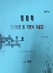 2016년 09월 행정학 [정선논문 및 기본서 자료집]