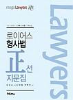 2016 로이어스 형사법 정선지문집 (메가로이어스)