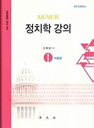 2017[제2판] All-NEW 정치학강의[1]-이론편 {양장본}