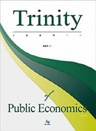 2019[제3판] 트리니티 재정학 Trinity of Public Economics