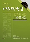 UNION 2017년 대비 변호사시험 선택과목 [지적재산권법] 기출문제집