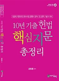 2018 [5급공채·국립외교원]10년 기출 헌법 핵심지문 총정리