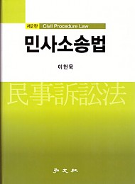 2016[제2판] 민사소송법 {양장본}