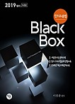 2019 대비  민사소송법 black box
