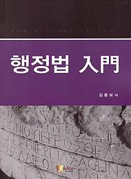 [2016] 행정법 입문