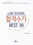 2016 로스쿨 합격수기 BEST 30 {핸드북}