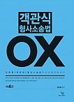 2017[제4판] 객관식 형사소송법 OX
