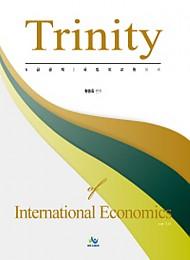 2019[제3판] 트리니티 국제경제학 Trinity of International Economics