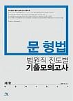 2017[제2판] 문형법 법원직 진도별 기출모의고사