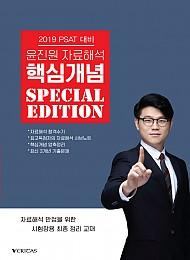 2019 PSAT 대비 윤진원 자료해석 핵심개념 SPECIAL EDITION