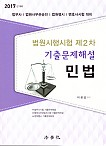 2017 대비 법원시행시험 제2차 기출문제해설 민법