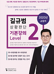 2020대비 길규범 상황판단 기본강의 Level 2