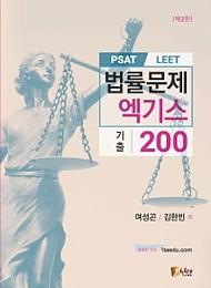 2018 PSAT/LEET 법률문제 엑기스 기출 200