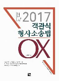 2017 객관식 형사소송법 OX