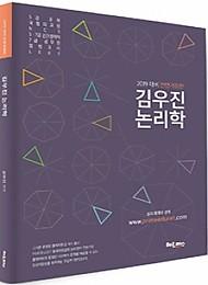 [2019] 김우진 논리학