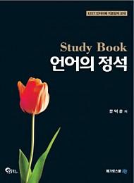 2019 언어의 정석 Study Book