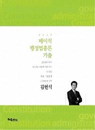 2017[제3판] 베이직 행정법총론 기출문제집