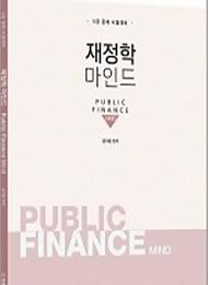2019 재정학 마인드(5급 공채 시험대비)
