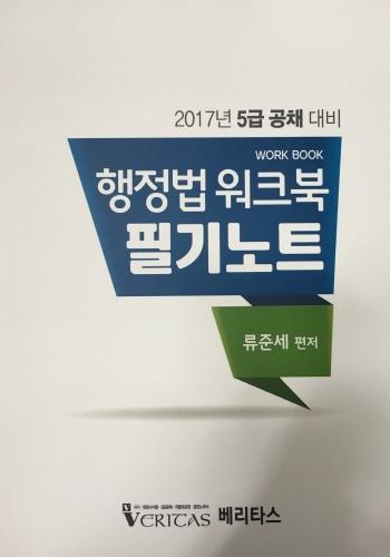 2017년 5급 공채 대비 행정법 워크북 필기노트