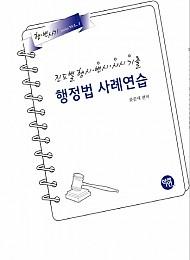 2017 진도별 행시·변시·사시기출 행정법사례연습  :[변사기 ]행정법사례연습