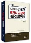 2018 쉽게 풀어쓴 객관식 교정학 기출예상 문제집