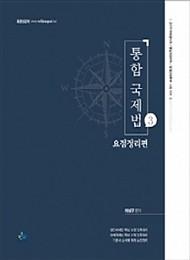 [2019] 통합국제법(3) -요점정리편