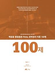 2018 백광훈 형법총론 FINAL 완벽정리 이론100제