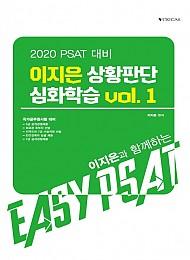 2020 PSAT 대비 이지은 상황판단 심화학습 vol. 1