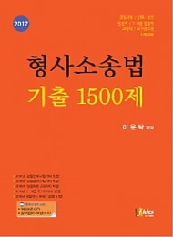 2016 형사소송법 기출 1500제