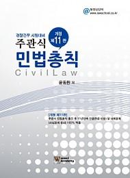 2018[제11판] 경간대비 주관식 민법총칙 (+부록)