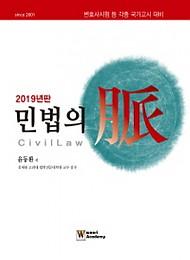 2019 민법의 맥 {양장본}